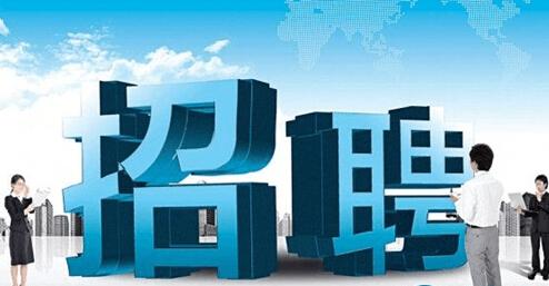 江门五邑大学2017年春季招聘会即将开启
