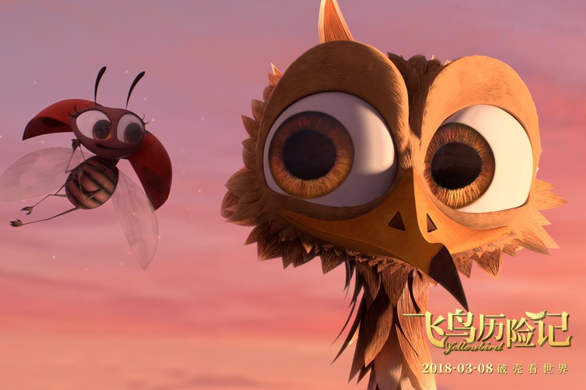 法式动画《飞鸟历险记》诠释爱与成长阖家必看