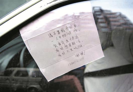 的哥路边停车留条求不贴罚单 湖北交警小哥暖心回复