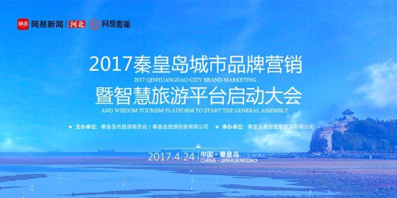 智慧旅游开启 秦皇岛旅游E时代