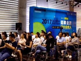 猫王收音机x洛客平台 为设计师探索新未来