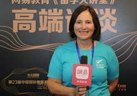 新西兰驻华使馆教育参赞白若兰:新西兰可以更好的帮助学生应对未来的变化