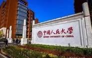 靖江一高中成为中国人民大学优质生源基地