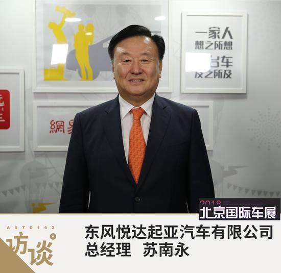 苏南永:起亚奕跑计划在8月份正式上市