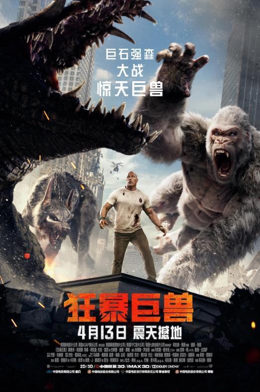 《狂暴巨兽》定档4月13日!网友:金刚+哥斯拉
