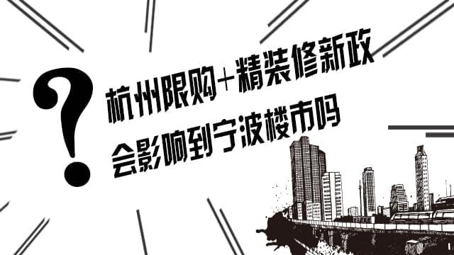 杭州限购+精装修新政 会影响到宁波楼市吗?