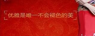 福晟钱隆城女人节旗袍专场让优雅绽放