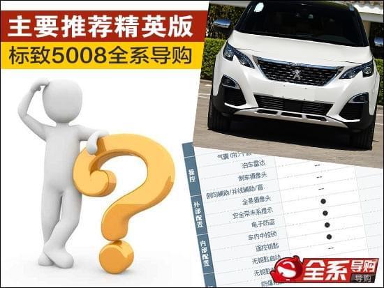 首推荐精英版 东风标致5008全系导购