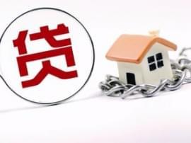 11月广州房贷利率出炉,首套房最高上浮20%!