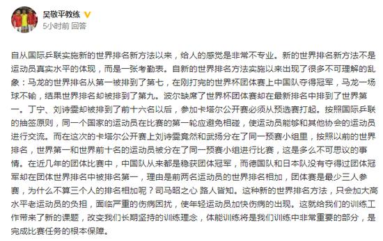 国乒教练批世界排名新规不专业 出现不可理解乱象