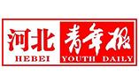 河北青年报
