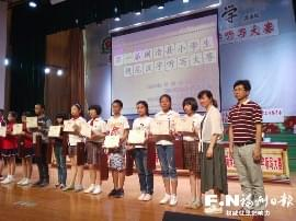 品文化魅力 闽清举办首届小学生规范汉字听写大赛