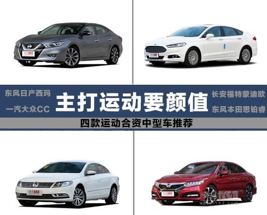中型车也玩运动 四款运动合资中型车推荐
