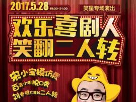 华夏现代城:欢乐喜剧人5月28日爆笑来袭!门票限时抢