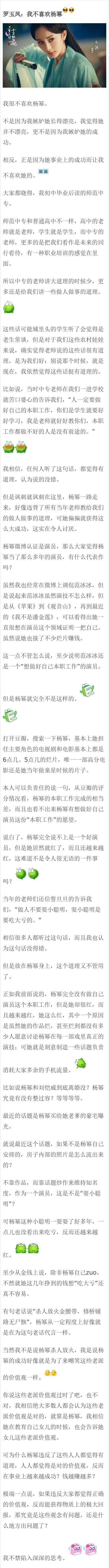 凤姐斥杨幂走红靠炒作:扮演的角色差评居多
