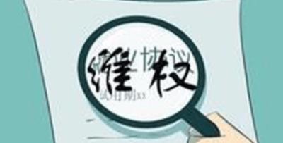 沧县:承租户私伐枣树 树主人该如何维