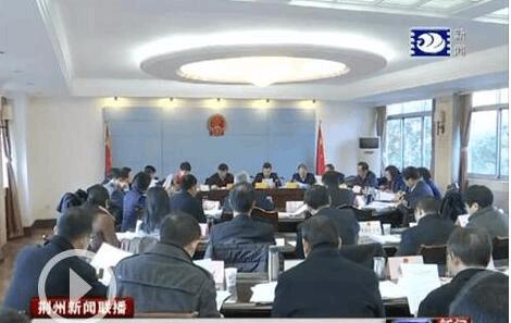 杨智主持召开市五届人大常委会主任会议