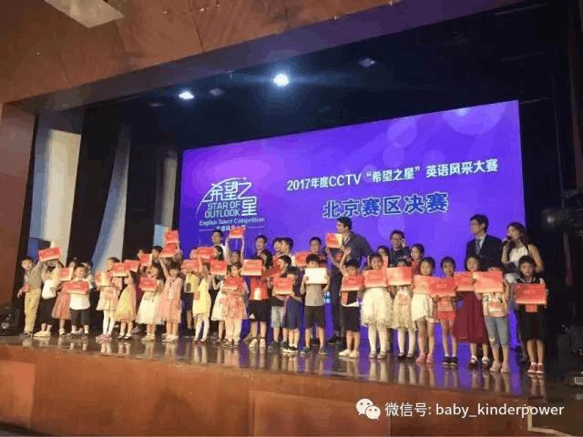喜讯!清华幼儿双语最强战队收官希望之星北京赛区总决