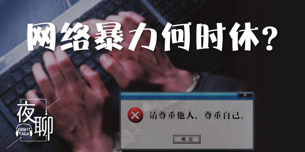 夜聊:网络暴力何时休?