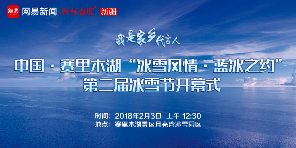 """中国·赛里木湖""""冰雪风情·蓝冰之约""""第二届冰雪节开幕式"""