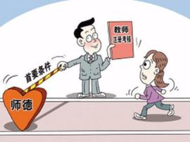 师德将成中小学教师工作考核和评优的重要依据