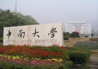 2017年中南大学自主招生 招生专业方向多达47个