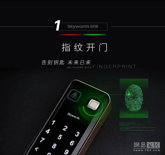 """2017""""葵花""""奖智能锁评选参选作品:创维SKY-001-RFPDA-Z"""