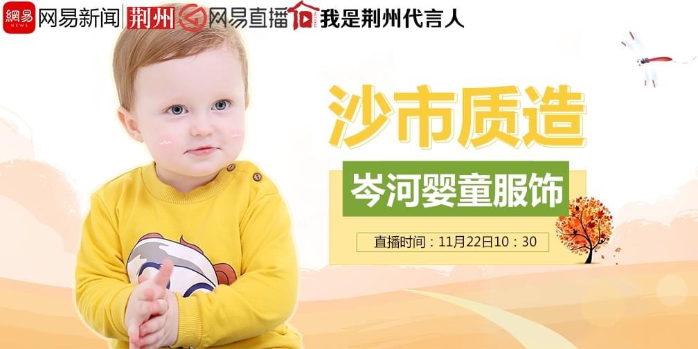 沙市质造:岑河婴童服饰