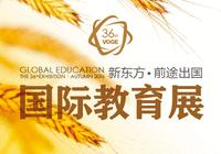 第36届新东方前途出国国际教育展正式启动