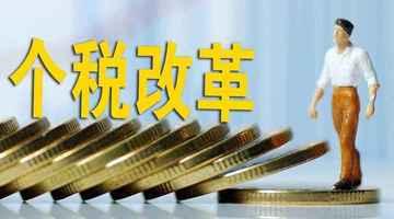 许家印董明珠建议:个税起征点应提至万元水平