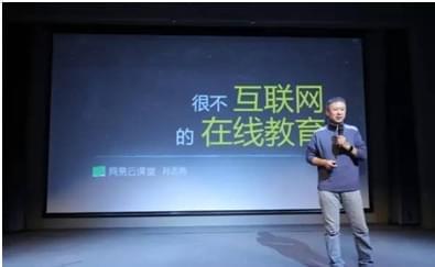 网易云课堂孙志岗:很不互联网的在线教育
