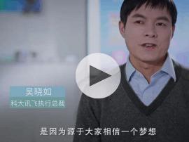 科大讯飞吴晓如:我们的梦想不止是让机器人能听会说