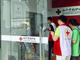 救护服务免费!红花湖景区红十字救护站落成