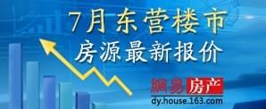 东营7月楼市报价新鲜出炉 稳重有涨