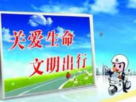 闻喜县交警大队举案例讲教训促安全