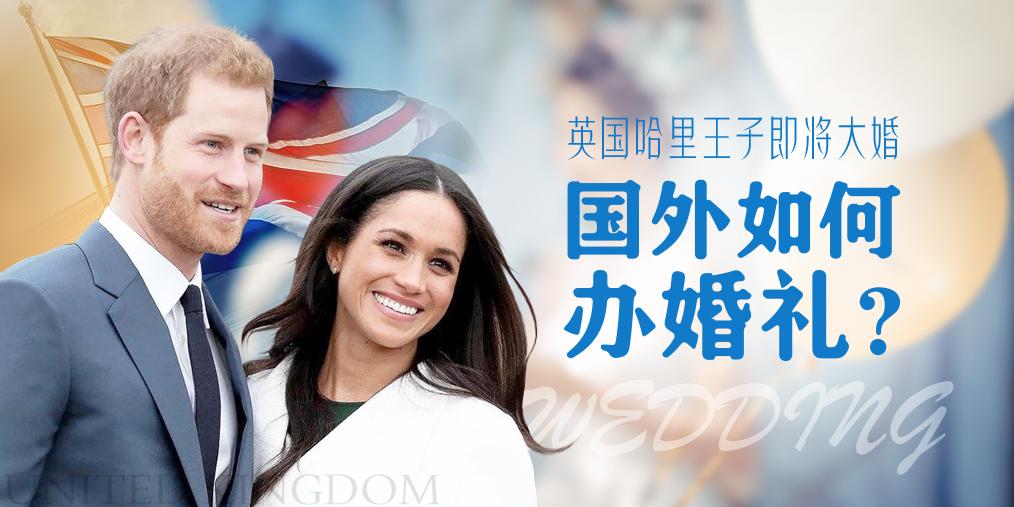 哈里王子婚礼耗3亿 探地球另一端婚礼习俗