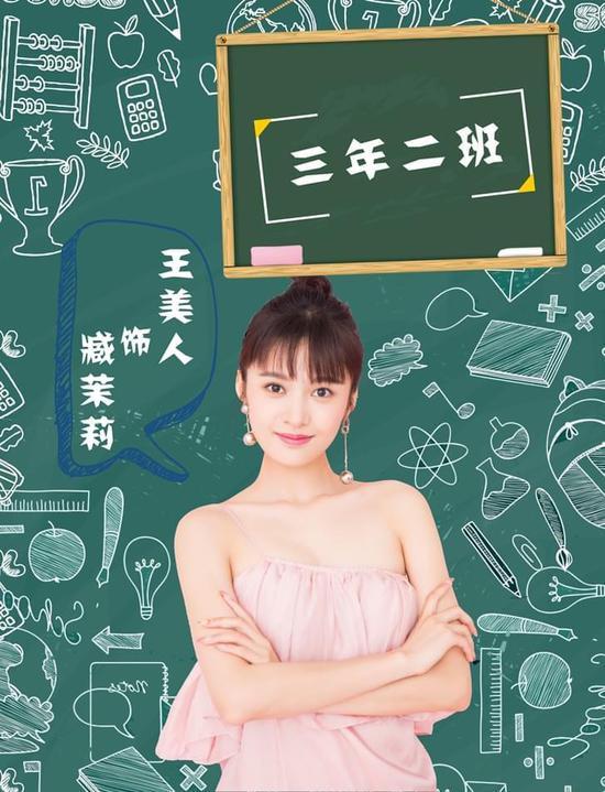 王美人《三年二班》开机 个性女孩再现90代青春