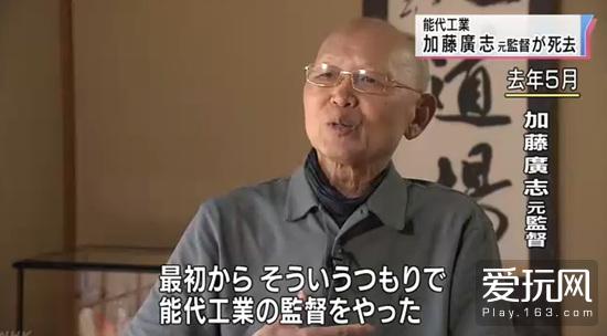 加藤广志生前接受采访时的影像