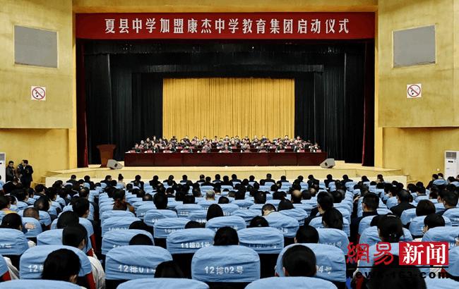 夏县中学加盟康杰中学教育集团