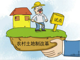 土地改革路径:农民结合土地城镇化来分享收益