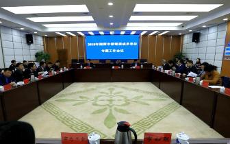 湘潭市禁毒委召开2018年禁毒专题工作会议