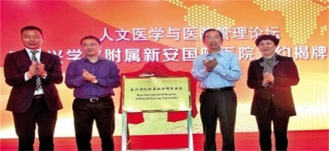 嘉兴学院附属新安国际医院昨日揭牌