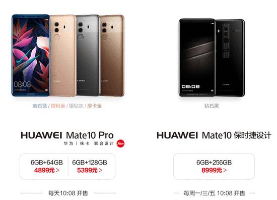 华为mate 10 pro今日首发 保时捷版同步开售图片