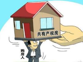 【政策】共有产权房完成就业审核 虚报禁审10年