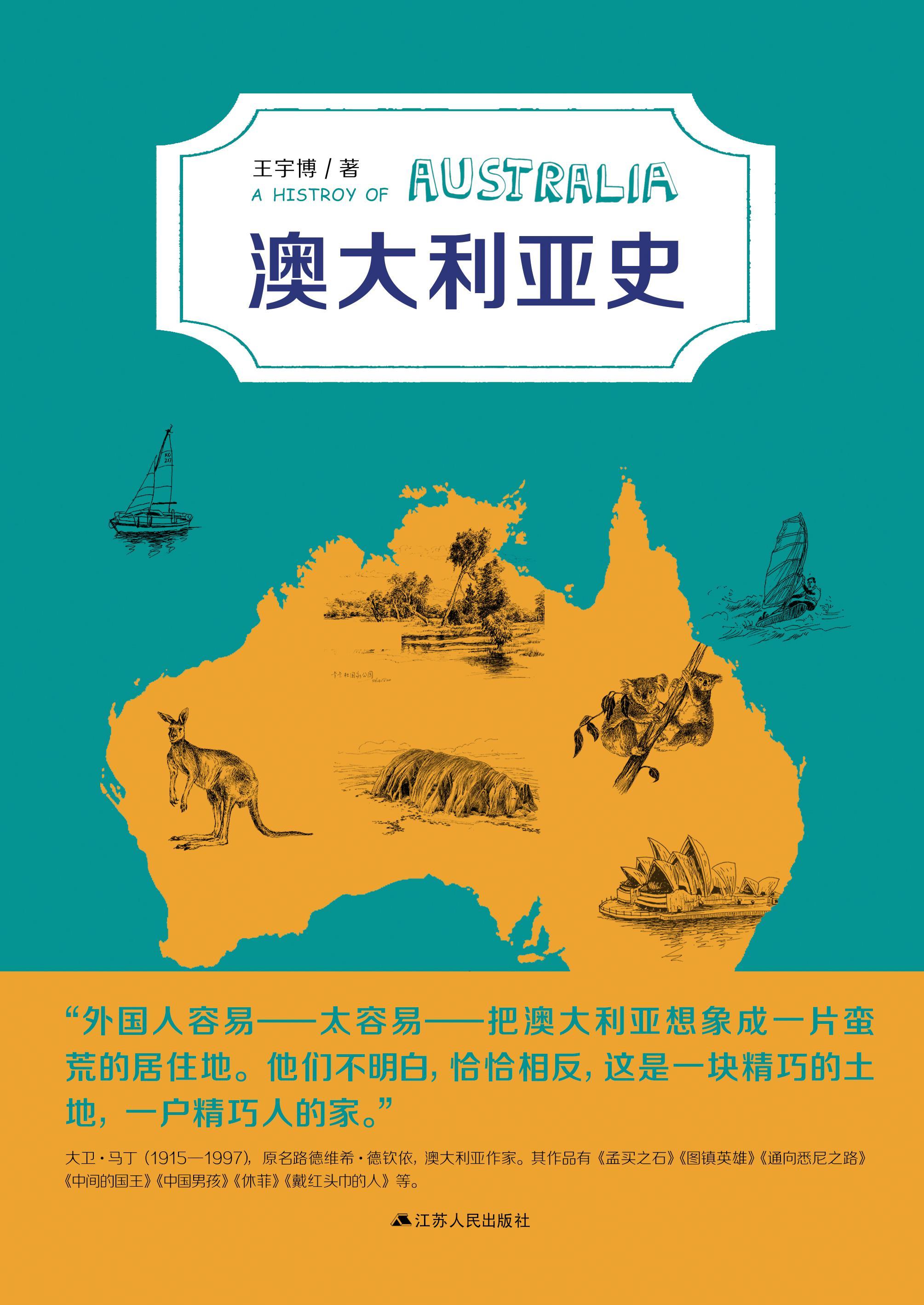 书摘|遥远的海外监狱:澳大利亚曾是人间地狱?