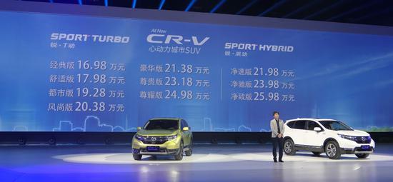 同级推荐款/混动普及价 新CR-V上市点评