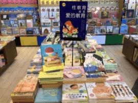 角落吃灰的儿童性教育图书近期畅销