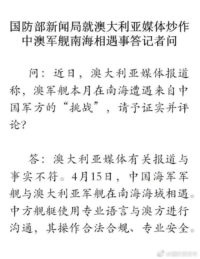 澳军舰南海遇中国军方挑战?国防部:与事实不符