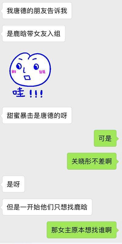 曝鹿晗为追关晓彤共演新剧 李晨微博透玄机?