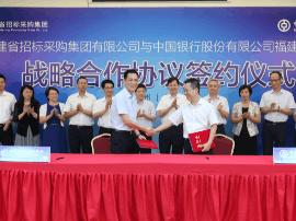 中国银行福建省分行与福建省招标采购集团有限公司签署